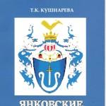 Кушнарева Янковские